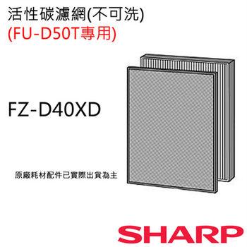 【夏普SHARP】 活性碳濾網FZ-D40XD  (FU-D50T專用)