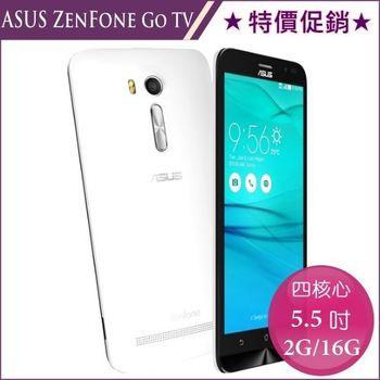 ASUS ZenFone Go TV (ZB551KL) 2G/16G 雙卡智慧手機