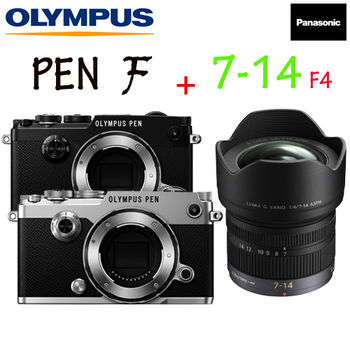 Olympus PEN-F 單機身 復古相機 (公司貨)+ Panasonic LUMIX 7-14mm F4.0 ASPH. (公司貨)