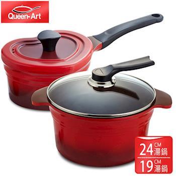 韓國Queen Art陶瓷不沾雙鍋4件組-湯鍋24CM(1鍋+1蓋)+心形湯鍋19CM(1鍋+1蓋)