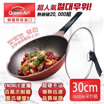 韓國Queen Art超硬鑄造Inoble立體塗層無毒不沾深炒鍋30CM(1鍋+1蓋)朝霞紅