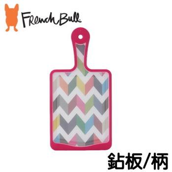 【French Bull】幾何系列有柄鉆板179*356mm