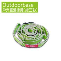 OutdoorBase戶外露營掛繩(綠三彩)28897