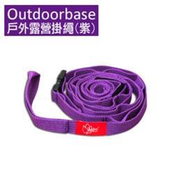 Outdoorbase戶外露營掛繩(紫)28828