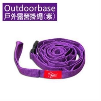 【Outdoorbase】戶外露營掛繩(紫) 28828