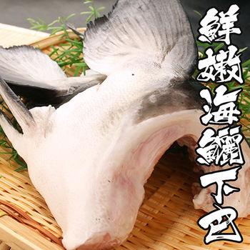 【海鮮世家】鮮嫩海鱺魚下巴 *4包組 ( 1000g±10%/包) (5-6入/包)