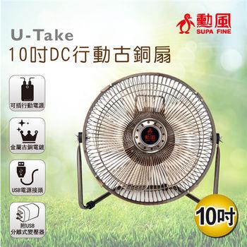 【買買趣】勳風U-take 10吋DC行動古銅扇HF-B110GDC(10吋 DC風扇)x2台組