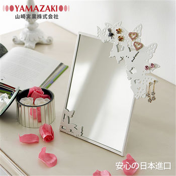 【YAMAZAKI】butterfly飾品收納桌鏡(白)