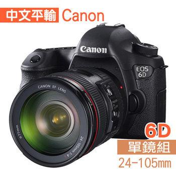 【64G+副電等】Canon 6D+24-105mm F4 變焦鏡組 *(中文平輸)~