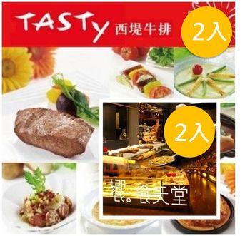 【饗食天堂】平日午餐券2張 +【西堤】牛排套餐券2張