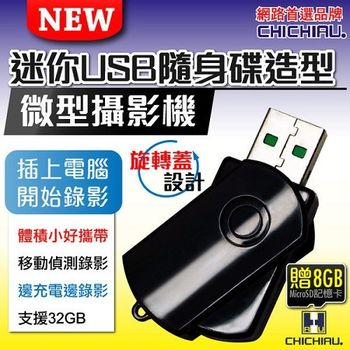 【CHICHIAU】輕巧迷你USB隨身碟造型微型針孔攝影機