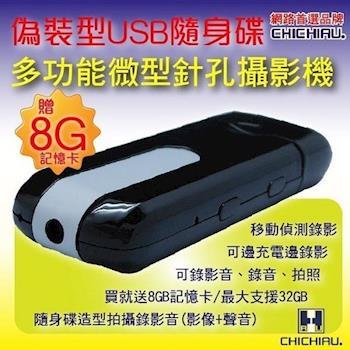 【CHICHIAU】多功能針孔攝影機 偽裝型USB隨身碟/密錄/蒐證