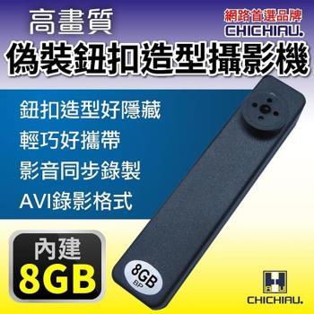 【CHICHIAU】多功能針孔微型攝影機 偽裝型鈕扣@四保科技