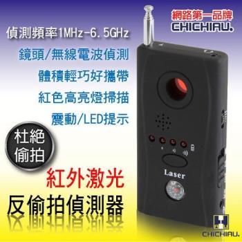 【CHICHIAU】2合1 紅外激光反偷拍偵測器/有線無線兩用針孔鏡頭發現器/反偵蒐/反針孔
