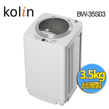 送多漾壺【Kolin歌林】3.5KG單槽洗衣機(BW-35S03)
