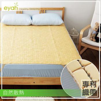 【eyah宜雅】LV系列專利棉織帶麻將蓆 雙人加大 6×6.2尺