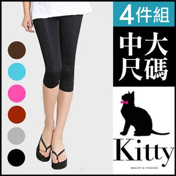 【專櫃品質Kitty大美人】中大尺碼 超透氣 超彈力 冰絲涼感七分內搭褲4件組