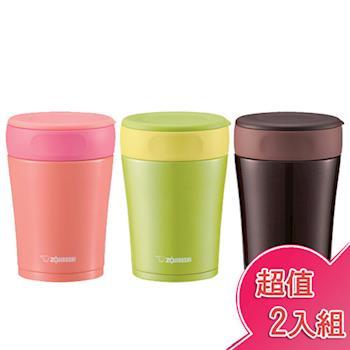 【象印】0.36L可分解杯蓋不鏽鋼真空燜燒杯(2入組) SW-GA36