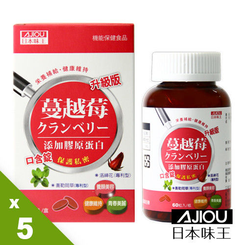 日本味王 蔓越莓口含錠升級版 (60粒/盒) x5盒組