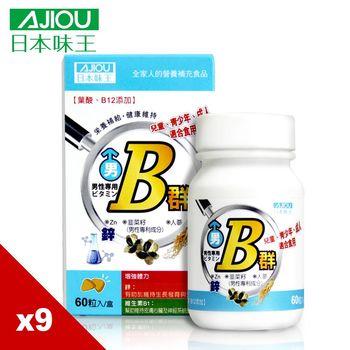 【日本味王】男用維生素B群加強錠(60粒/瓶) x9盒
