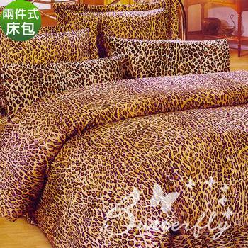 BUTTERFLY 野戀豹紋 雙人枕套床包兩件組