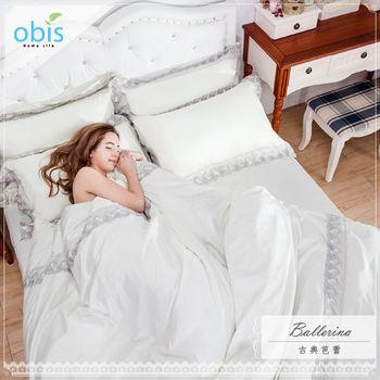 【obis】精梳棉蕾絲雙人特大床包被套組-古典芭蕾(6x7尺)