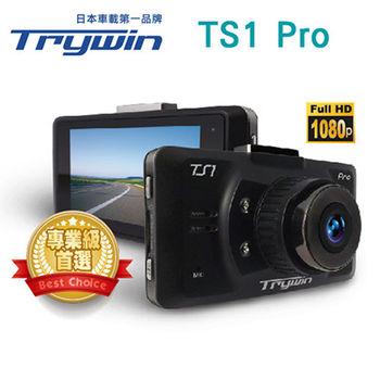 Trywin TS1 pro 高畫質行車紀錄器※贈三孔點煙器+內附8G記憶卡※