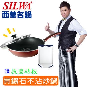 《西華Silwa》3入超值優惠組 ˍ 買 30cm鑽石不沾炒鍋 送 Microban抗菌砧板-倒菜款