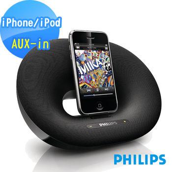 福利品-PHILIPS飛利浦 iPhone/iPod專用揚聲器DS3010