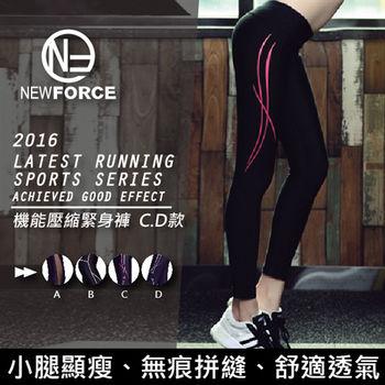 【NEW FORCE】立體顯瘦透氣運動壓縮女緊身褲(1入-D款)