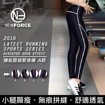 【NEW FORCE】立體顯瘦透氣運動壓縮女緊身褲(1入-B款)