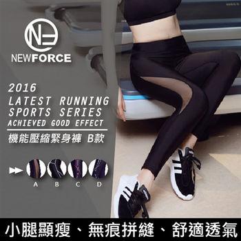 【NEW FORCE】立體顯瘦透氣運動壓縮女緊身褲(1入-A款)