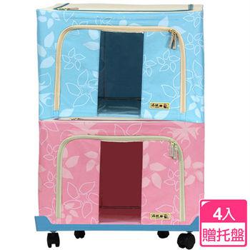 【自然屋】雙開鋼骨透明視窗摺疊粉彩收納箱4入(加碼贈送移動托盤X1)