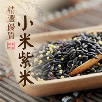 《紅藜阿祖》紅藜小米紫米輕鬆包(300g/包,共四包)