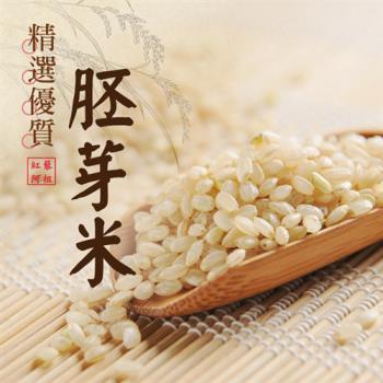 《紅藜阿祖》紅藜胚芽米輕鬆包(300g/包,共四包)