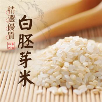《紅藜阿祖》紅藜白胚芽米輕鬆包(300g/包,共四包)
