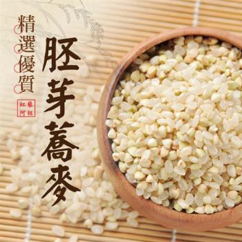 《紅藜阿祖》紅藜胚芽蕎麥米輕鬆包(300g/包,共四包)