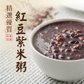 《紅藜阿祖》紅豆紫米粥輕鬆包(300g/包,共四包)