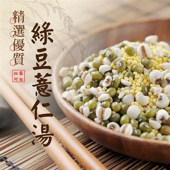 《紅藜阿祖》紅藜綠豆薏仁湯輕鬆包(300g/包,共四包)