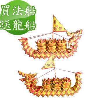 【金發財金紙】開運補財庫消災解厄2尺2龍船套組(法會  普渡--金紙)