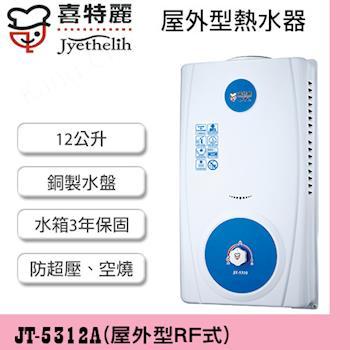 喜特麗 JT-5312A(NG1/RF式) 銅製水盤一般12L屋外型熱水器-天然瓦斯