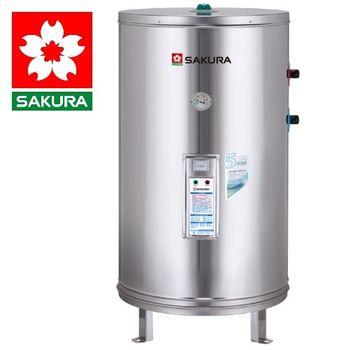 【櫻花】EH5000S6儲熱式電熱水器 220V (50加侖-直立式)