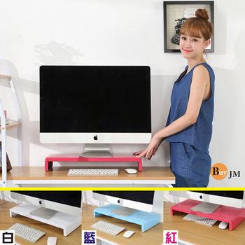 BuyJM 粉彩簡約造型鐵製螢幕架/桌上架/三色可選