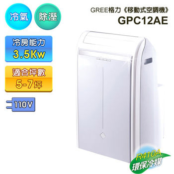 《限時特惠》【GREE 格力】移動式冷氣+除溼空調機-5-7坪-GPC12AE