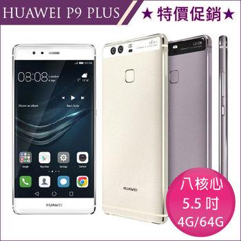 HUAWEI P9 Plus 64G/4G 雙卡智慧手機 VIE-L29