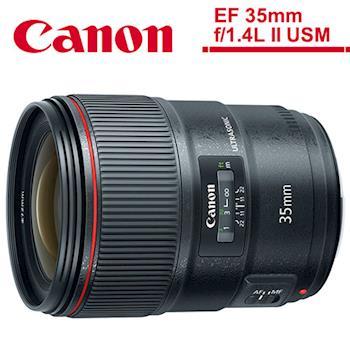 【背帶+拭鏡筆+保護鏡】Canon EF 35mm F1.4 L II USM (公司貨)