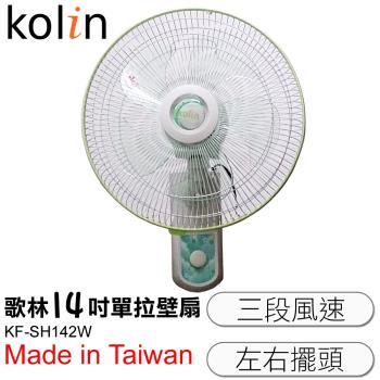 【歌林Kolin】14吋涼風壁扇(綠)KF-SH142W-台灣製造