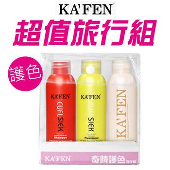 KAFEN 奇蹟護色旅行組(鎖色)60ml*3入/3組