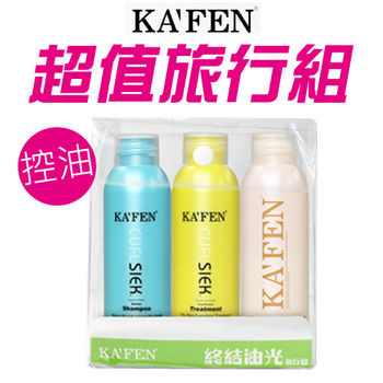 KAFEN 終結油光旅行組(控油)60ml*3入/3組