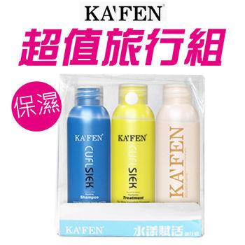 KAFEN 水漾賦活旅行組(保濕)60ml*3入/3組